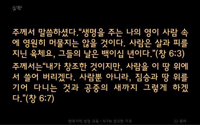 >> 목차 심판 그러나 노아만은 주님께 은혜를 입었다. 노아의 역 사는 이러하다. 노아는 그 당대에 의롭고 흠이 없는 사람이었다. 노아는 하나님과 동행하는 사람이었다. (창 6:8~9) • 은혜: 받을 자격이 없는 자에...