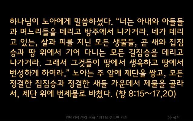 """>> 목차 """"이제 내가, 너희와 너희 뒤에 오는 자손에게 직접 언약을 세운다… 내가 너희와 언약을 세울 것이니, 다시는, 홍수를 일으켜서 살과 피가 있는 모든 것들 을 없애는 일이 없을 것이다. 땅을 파멸시키는 홍수 가..."""