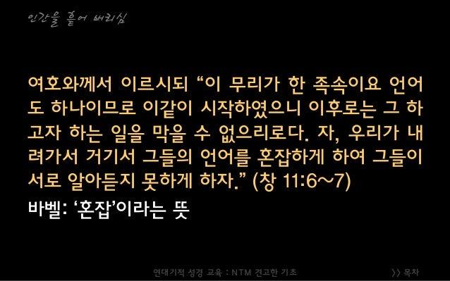 >> 목차 하나님의 구원계획 약속의 성취를 위해 선택된 사람들 연대기적 성경 교육 : NTM 견고한 기초