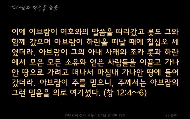>> 목차 믿음 • 믿음은 객관적 사실에 기초를 둔다. • 믿음의 대상이 누구인지가 문제이다. • 믿음은 어떤 것을 사실이라고 확신하는 것이다. 사실이라고 확신하면 행동이 뒤따르게 된다. 순종 은 믿음의 자연스러운 결과...