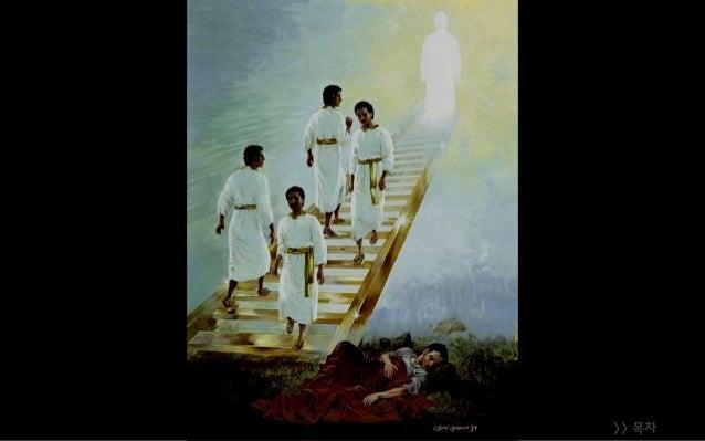 >> 목차 꿈에 본즉 사닥다리가 땅 위에 서 있는데 그 꼭대기 가 하늘에 닿았고 또 본즉 하나님의 사자들이 그 위 에서 오르락내리락 하고 (창28:12) 연대기적 성경 교육 : NTM 견고한 기초