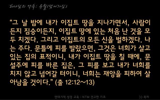 >> 목차 하나님의 말씀을 의지하다 이스라엘 자손은 돌아가서, 주께서 모세와 아론에게 명하신 대로 하였다. (출 12:28) 연대기적 성경 교육 : NTM 견고한 기초