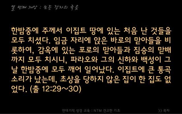""">> 목차 파라오가 이스라엘을 놓아 보내다 파라오는 밤중에 모세와 아론을 불러들여서 말하였 다. """"너희와 너희 이스라엘 자손은 어서 일어나서, 내 백성에게서 떠나가거라. 그리고 너희의 요구대로, 너희는 가서 주를 섬겨라..."""