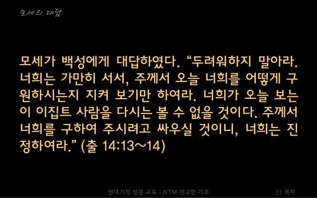 """>> 목차 홍해를 건너게 해주겠다 """"너는 이스라엘 자손에게 명하여, 앞으로 나아가게 하여라. 너는 지팡이를 들고 바다 위로 너의 팔을 내 밀어, 바다가 갈라지게 하여라. 그러면 이스라엘 자 손이 바다 한가운데로 마른 땅..."""