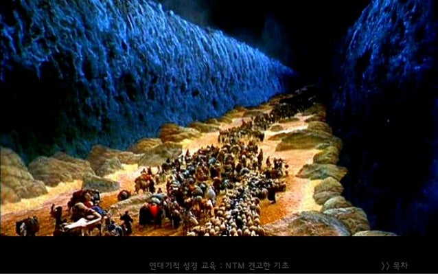 """>> 목차 이집트의 군대가 전멸하다 """"너는 바다 위로 너의 팔을 내밀어라. 그러면 바닷 물이 이집트 사람과 그 병거와 기병 쪽으로 다시 흐 를 것이다."""" 모세가 바다 위로 팔을 내미니, 새벽녘 에 바닷물이 본래의 상태로..."""
