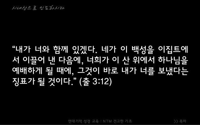""">> 목차 하나님의 영광스런 표준(기준) """"이제 너희가 정말로 나의 말을 듣고, 내가 세워 준 언약을 지키면, 너희는 나의 보물이 될 것이다. 온 세상이 다 나의 것이다. 그러므로 너희는, 내가 선택 한 백성이 되고, ..."""
