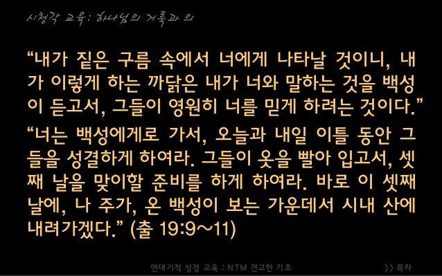 """>> 목차 시청각 교육: 하나님의 거룩과 의 """"그러므로 너는 산 주위로 경계선을 정해 주어 백성 이 접근하지 못하게 하고, 백성에게는 산에 오르지 도 말고 가까이 오지도 말라고 경고하여라. 산에 들 어서면, 누구든지 죽..."""