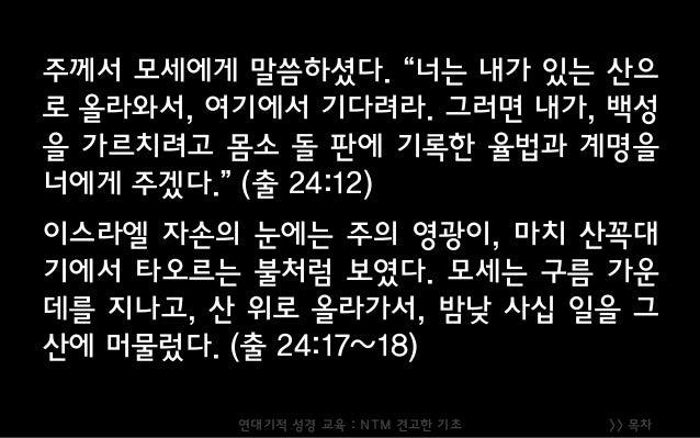 """>> 목차 제 1 계명 """"나는… 주 너희의 하나님이다. 너희는 내 앞에서 다 른 신들을 섬기지 못한다.""""(출 20:2,3) - 하나님이 아닌 다른 것을 예배(worship)해서는 안 된다. 연대기적 성경 교육 : NTM..."""