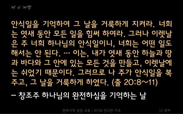 >> 목차 제 5 계명 너희 부모를 공경하여라. 그래야 너희는, 주 너희 하 나님이 너희에게 준 땅에서 오래도록 살 것이다. (출 20:12) - 부모를 공경하지 않는 것은 하나님께 대적하는 것 이다. - 불평, 불만,...