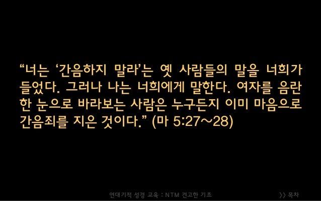>> 목차 제 8 계명 도둑질하지 마라. (출 20:15) - 어떤 사람이 잡힐 것이 두려워 실행에 옮기진 안 았더라도, 무엇을 훔칠 생각이나 욕심을 가졌다면, 그는 이미 하나님 앞에서 도둑질한 죄가 있다. 연대기적 성...