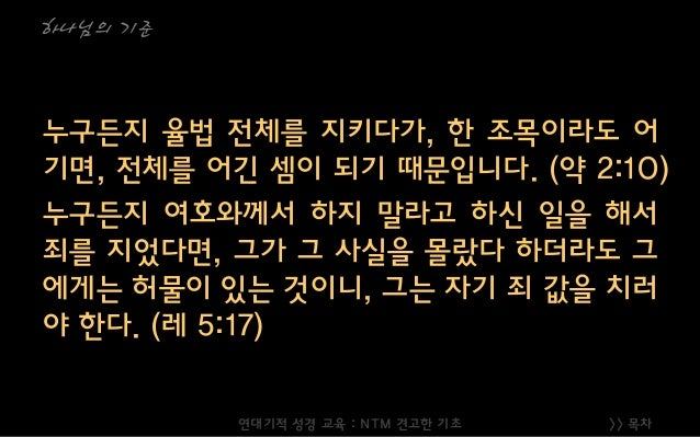 >> 목차 죄를 비추는 거울 우리는, 율법에 있는 모든 말씀이 율법 아래 사는 사 람에게 말한 것임을 압니다. 그것은 모든 입을 막고, 온 세상을 하나님 앞에서 유죄임을 드러내시려는 것 입니다. 그러므로 율법을 지킴으로...
