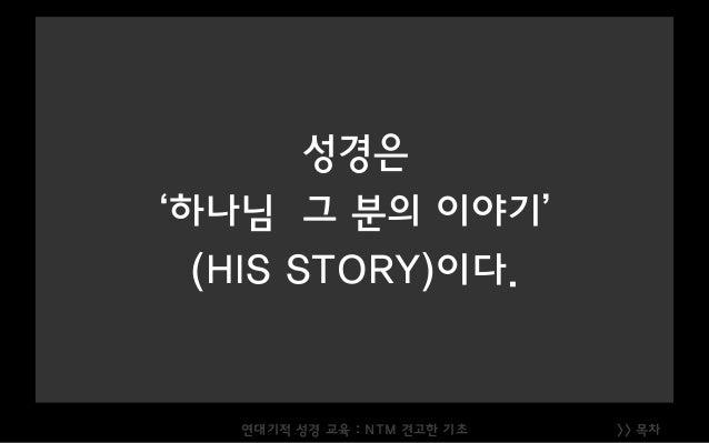>> 목차 성경은 '하나님 그 분의 이야기' (HIS STORY)이다. 연대기적 성경 교육 : NTM 견고한 기초