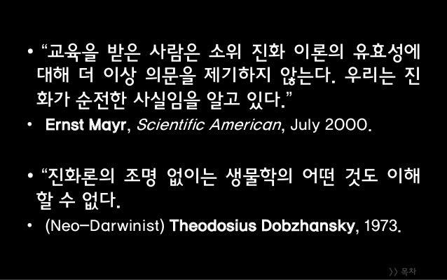 """>> 목차 • """"교육을 받은 사람은 소위 진화 이론의 유효성에 대해 더 이상 의문을 제기하지 않는다. 우리는 진 화가 순전한 사실임을 알고 있다."""" • Ernst Mayr, Scientific American, July..."""