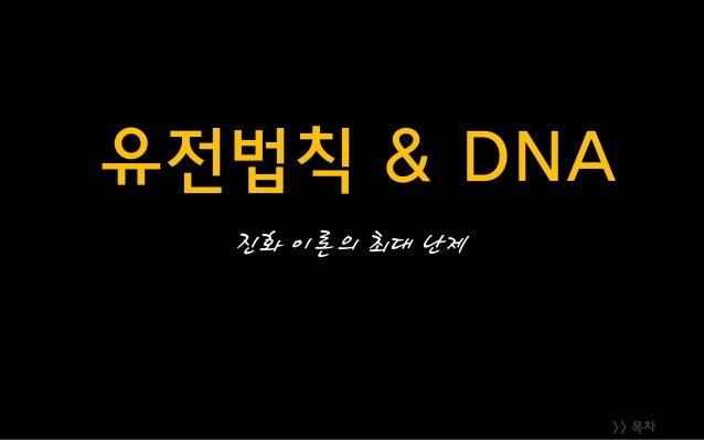 >> 목차 진화 이론의 최대 난제 유전법칙 & DNA