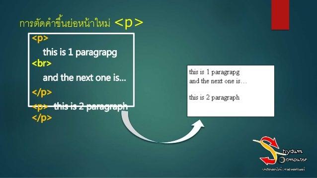 บทที่ 4 การจัดวางเนื้อหา Slide 3