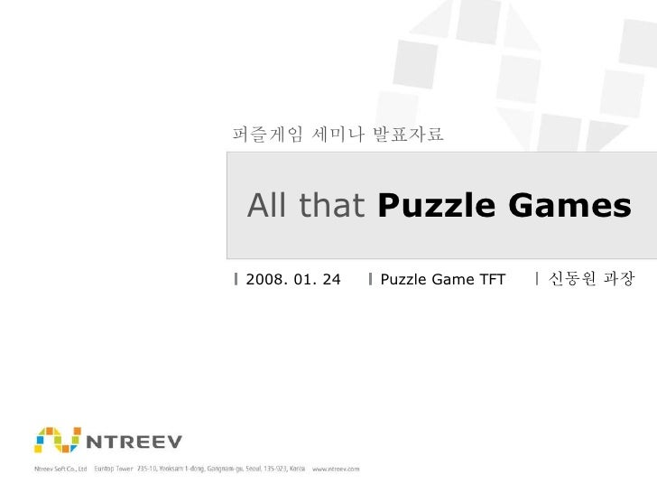 All that  Puzzle Games 2008. 01. 24 Puzzle Game TFT 신동원 과장 퍼즐게임 세미나 발표자료