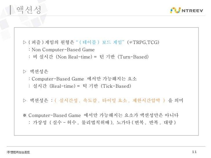 """액션성 ▷  ( 퍼즐 ) 게임의 원형은  """" ( 테이블 )  보드 게임""""   (≠TRPG,TCG) : Non Computer-Based Game :  비 실시간  (Non Real-time) =  턴 기반  (Turn-..."""