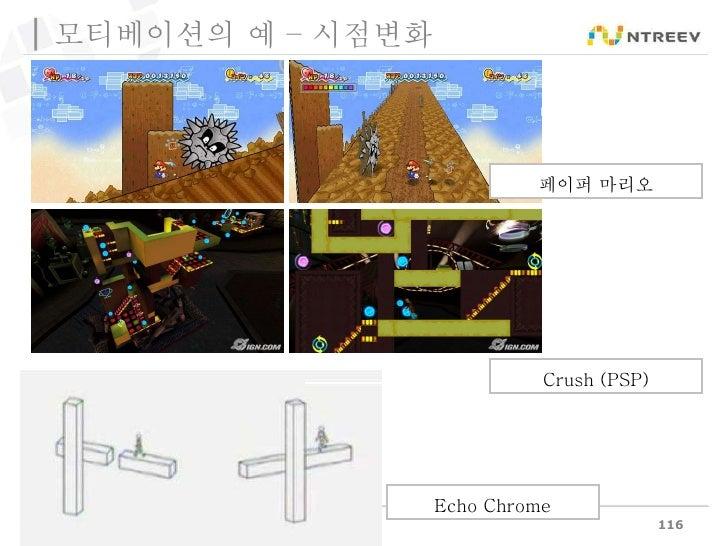 모티베이션의 예 – 시점변화 Echo Chrome 페이퍼 마리오 Crush (PSP)