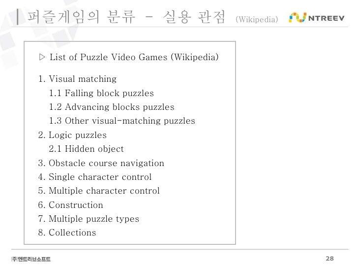 퍼즐게임의 분류  -  실용 관점  (Wikipedia) ▷  List of Puzzle Video Games (Wikipedia) 1. Visual matching 1.1 Falling block puzzles 1.2...