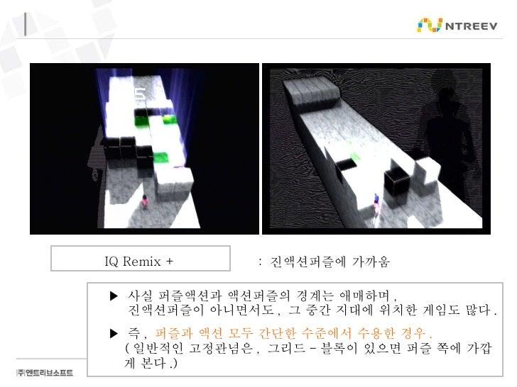 IQ Remix + ▶  사실 퍼즐액션과 액션퍼즐의 경계는 애매하며 , 진액션퍼즐이 아니면서도 ,  그 중간 지대에 위치한 게임도 많다 . ▶  즉 ,  퍼즐과 액션 모두 간단한 수준에서 수용한 경우 . ( 일반적인 고...