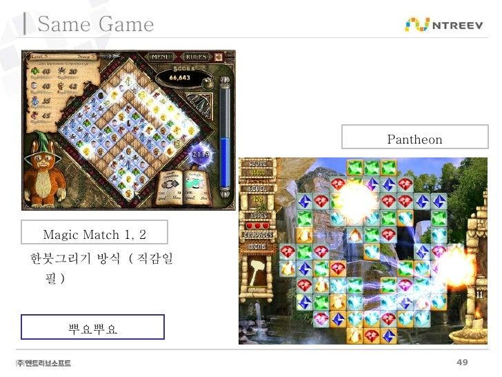 한붓그리기 방식  ( 직감일필 ) Magic Match 1, 2 Same Game 뿌요뿌요 Pantheon