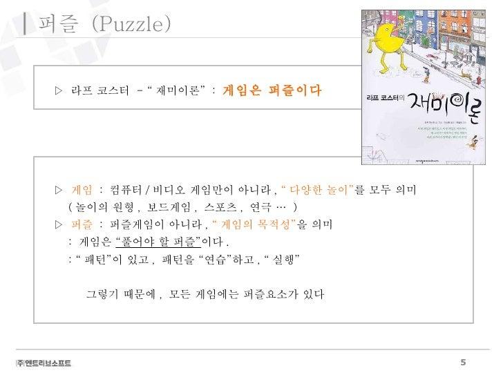 """퍼즐  (Puzzle) ▷  라프 코스터  - """" 재미이론""""  :  게임은 퍼즐이다 ▷  게임   :  컴퓨터 / 비디오 게임만이 아니라 ,  """" 다양한 놀이"""" 를 모두 의미 ( 놀이의 원형 ,  보드게임 ,  스포츠 ..."""