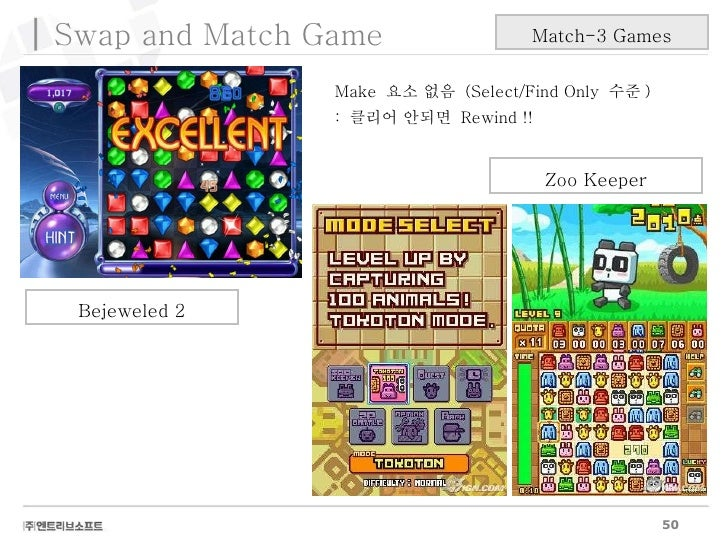 Swap and Match Game Zoo Keeper Bejeweled 2 Match-3 Games Make  요소 없음  (Select/Find Only  수준 ) :  클리어 안되면  Rewind !!