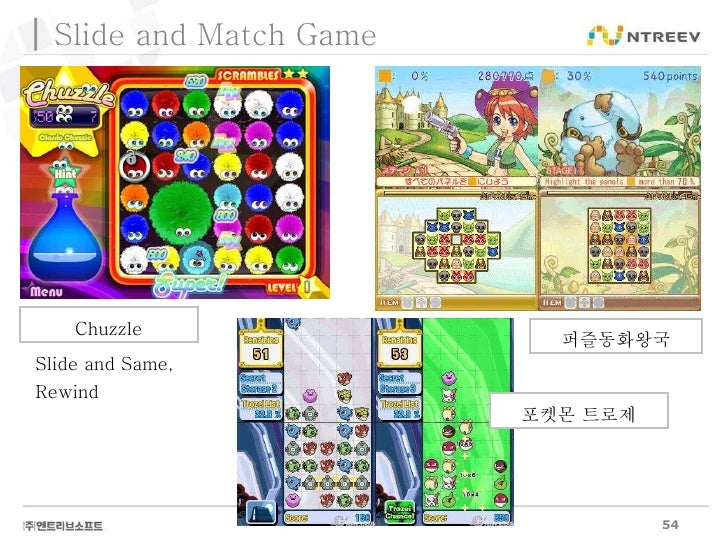 Slide and Same, Rewind Slide and Match Game 퍼즐동화왕국 포켓몬 트로제 Chuzzle