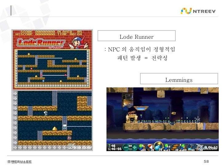 : NPC 의 움직임이 정형적임    패턴 발생  =  전략성 Lode Runner Lemmings