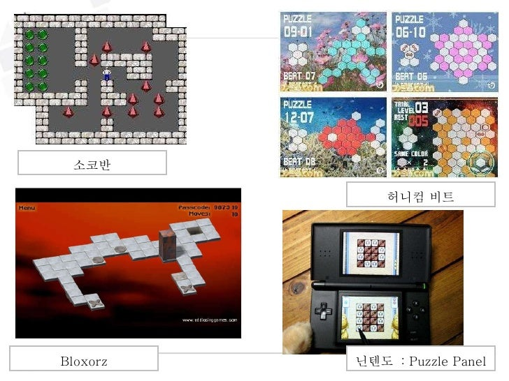 소코반 허니컴 비트 닌텐도  : Puzzle Panel Bloxorz