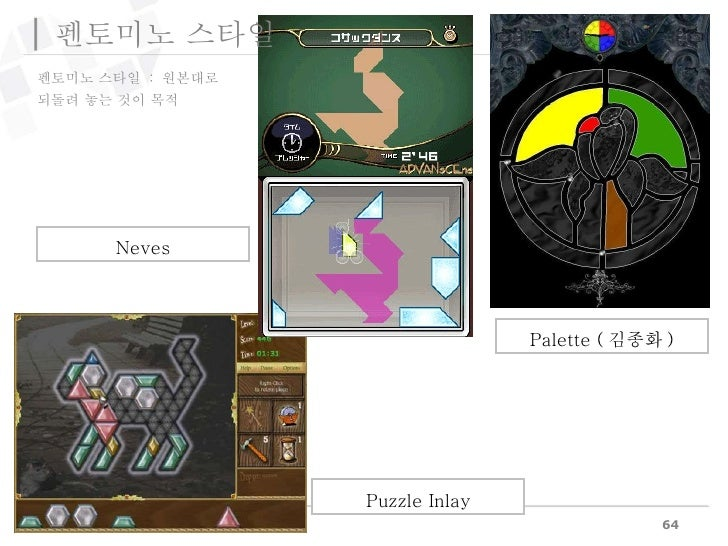 Palette ( 김종화 ) 펜토미노 스타일 Puzzle Inlay Neves 펜토미노 스타일  :  원본대로 되돌려 놓는 것이 목적