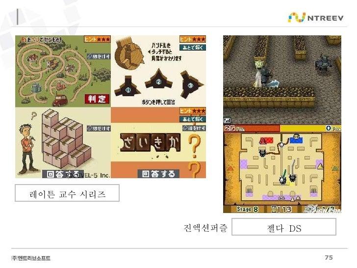 진액션퍼즐 레이튼 교수 시리즈 젤다  DS