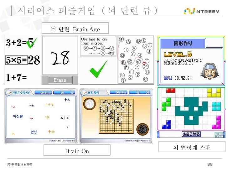 뇌 단련  Brain Age 뇌 연령계 스캔 시리어스 퍼즐게임  ( 뇌 단련 류 ) Brain On
