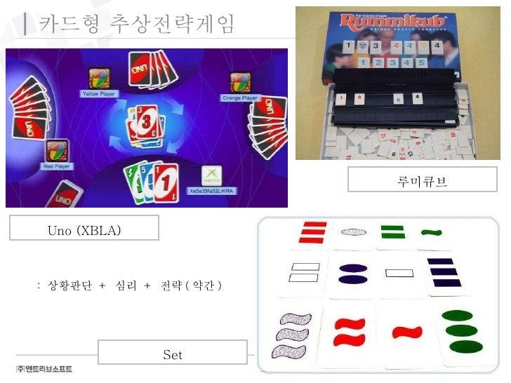 Set Uno (XBLA) 루미큐브 카드형 추상전략게임 :  상황판단  +  심리  +  전략 ( 약간 )