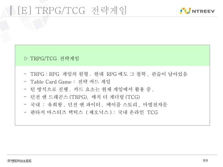 [E] TRPG/TCG  전략게임 <ul><li>▷  TRPG/TCG  전략게임 </li></ul><ul><li>TRPG : RPG  게임의 원형 .  현대  RPG 에도 그 철학 ,  관습이 남아있음 </li></ul...