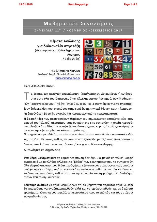 Θέματα Ανάλυσης Γ΄ τάξης Γενικού Λυκείου Δ. Ντρίζος, Σχολικός Σύμβουλος Μαθηματικών / 2017-2018 Μαθηματικές Συναντήσεις Σ ...