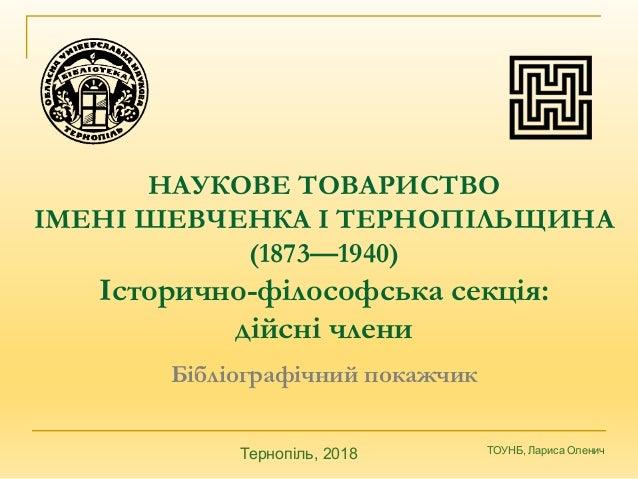 НАУКОВЕ ТОВАРИСТВО ІМЕНІ ШЕВЧЕНКА І ТЕРНОПІЛЬЩИНА (1873—1940) Історично-філософська секція: дійсні члени Бібліографічний п...