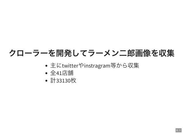 large scale jirou classification ディープラーニングによるラーメン