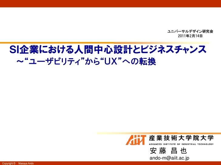"""ユニバーサルデザイン研究会                                           2011年2月14日     SI企業における人間中心設計とビジネスチャンス              ~""""ユーザビリティ""""から""""U..."""
