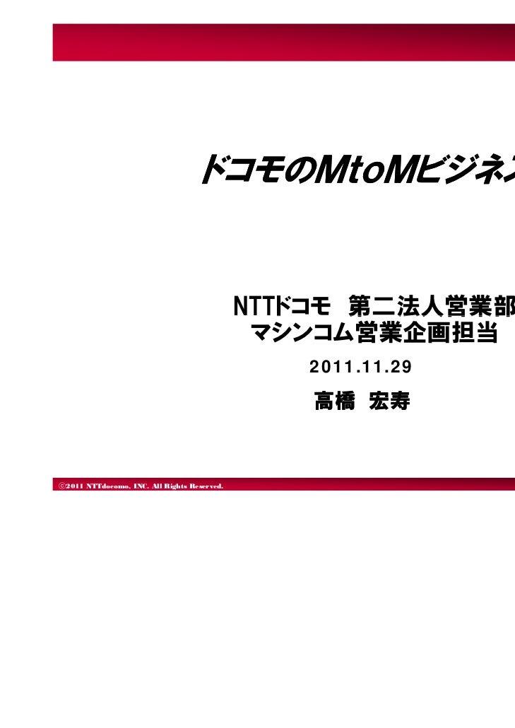 ドコモのMtoMビジネス                                    ドコモのMtoMビジネス                                             NTTドコモ 第二法人営業部   ...
