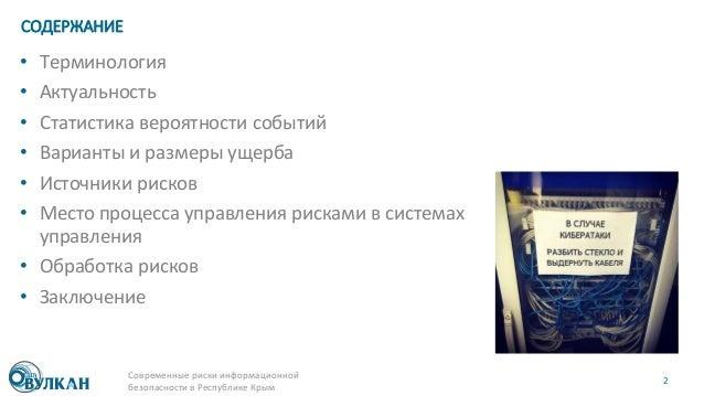 """НТЦ Вулкан. Сергей Жуковский. """"Современные риски ИБ в Республике Крым"""" Slide 2"""