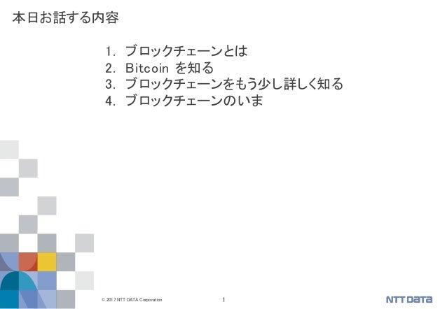 ブロックチェーンの仕組みと動向(入門編) Slide 2