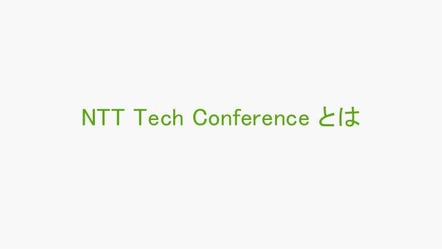 NTT Tech Conference #2 - Opening Keynote - Slide 3