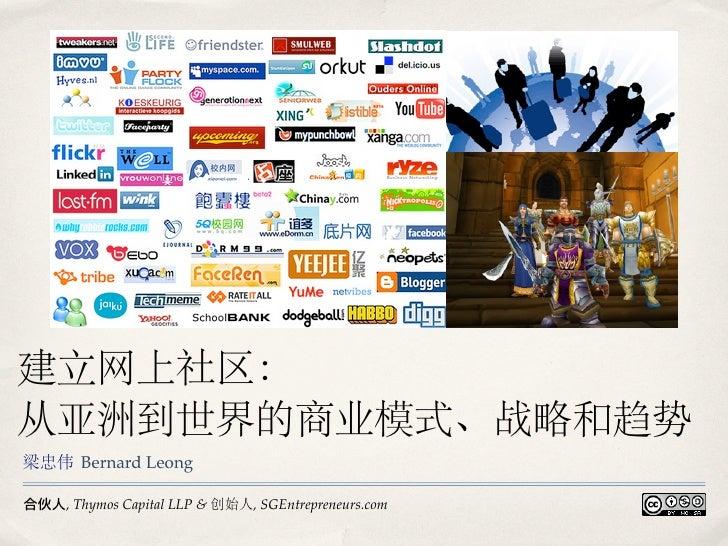 Bernard Leong  , Thymos Capital LLP &   , SGEntrepreneurs.com