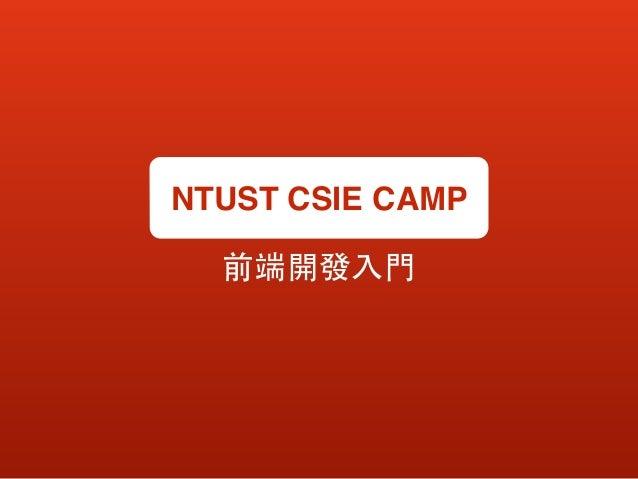 前端開發⼊入⾨門 NTUST CSIE CAMP