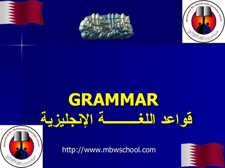 GRAMMAR   قواعد اللغــــــــــة الإنجليزية http://www.mbwschool.com