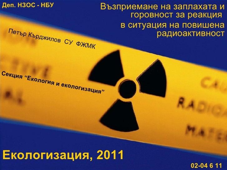 Екологизация, 2011 Възприемане на заплахата и горовност за реакция  в ситуация на повишена радиоактивност Петър Кърджилов ...