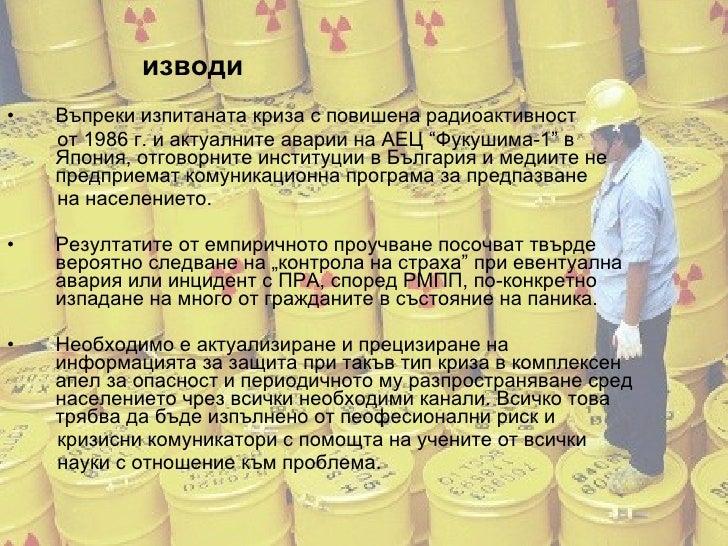 изводи <ul><li>Въпреки изпитаната криза с повишена радиоактивност  </li></ul><ul><li>от 1986 г. и актуалните аварии на АЕЦ...