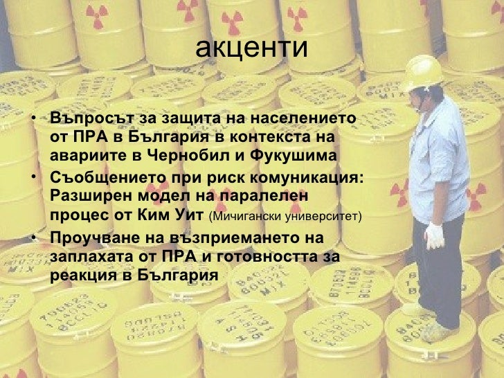 акценти <ul><li>Въпросът за защита на населението от ПРА в България в контекста на авариите в Чернобил и Фукушима  </li></...