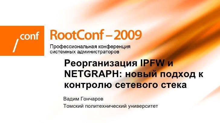 Реорганизация IPFW и NETGRAPH: новый подход к контролю сетевого стека Вадим Гончаров Томский политехнический университет